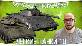 ЛТ 10 уровня - Обзор ТТХ и АНАЛитика МУРАЗОР РЕКОМЕНДУЕТ