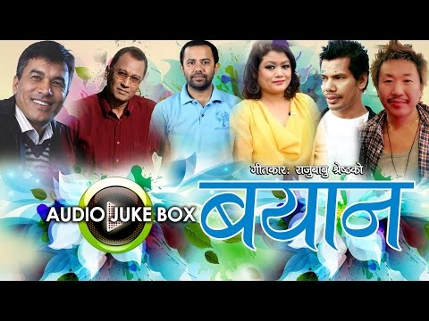 New Nepali Audio Mp3 Collection 2016 - Album Bayan ║Nepali Songs 2016