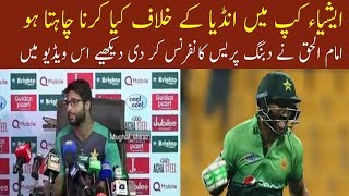 Imam-ul-Haq told about what he wants to do in the Asian Cup against India