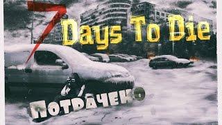 Выживание 7 Days To Die прохождение #34 - Анлак - Маша-Растеряша а Саша-Потеряша - Ну как так