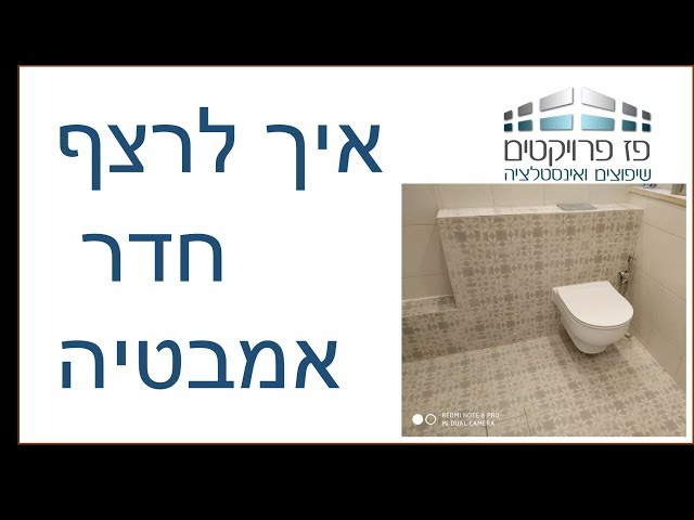 ריצוף קרמיקה לחדר אמבטיה ואיך לרצף עם גרונג מבנה של ניאגרה סמויה. עיצוב רטרו עם אריחים מעוצבים.