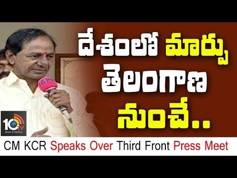 CM KCR Speaks Over Third Front | Press Meet | Hyderabad | 10TV