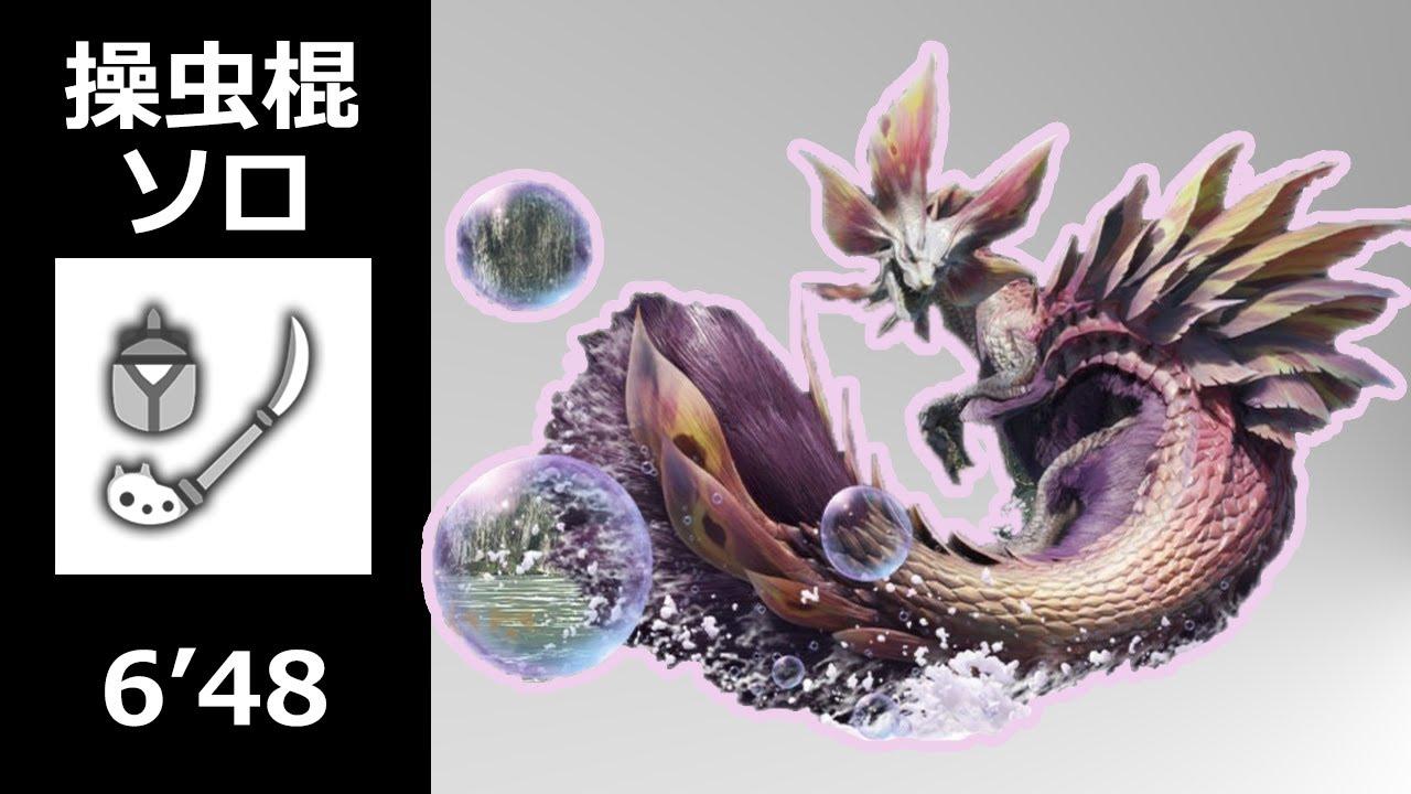【MHRise:β】タマミツネ 操虫棍 ソロ 6'48 (6分台達成) / Mizutsune Insect Glaive solo
