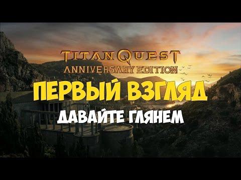 Titan Quest — Википедия