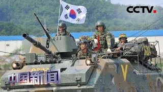 [中国新闻] 朝鲜称韩美军事威胁削弱对话动力 | CCTV中文国际