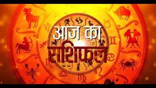 Aaj Ka Rashifal । 15 Feburary 2019 । आज का राशिफल । Daily Rashifal । Dainik Rashifal today horoscope