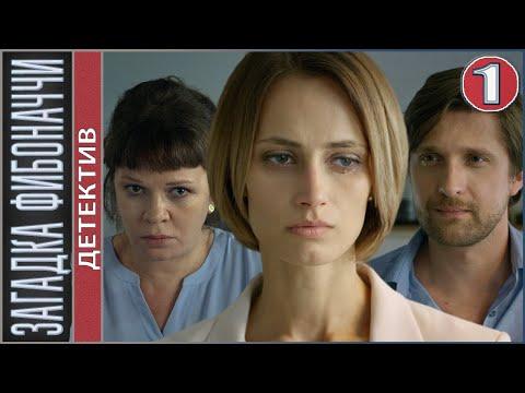 Загадка Фибоначчи (2020). 1 серия. Детектив, премьера!