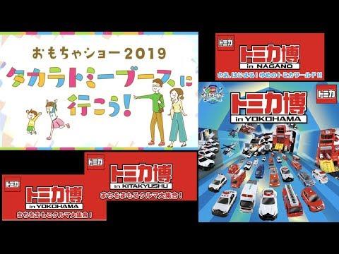 2019年の夏のトミカ博は東京おもちゃショーもチェックトミカ博in YOKOHAMA KITAKYUSYU NAGANO 横浜 北九州 長野