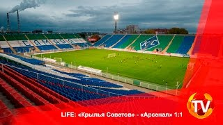 LIFE: «Крылья Советов» - «Арсенал» 1:1