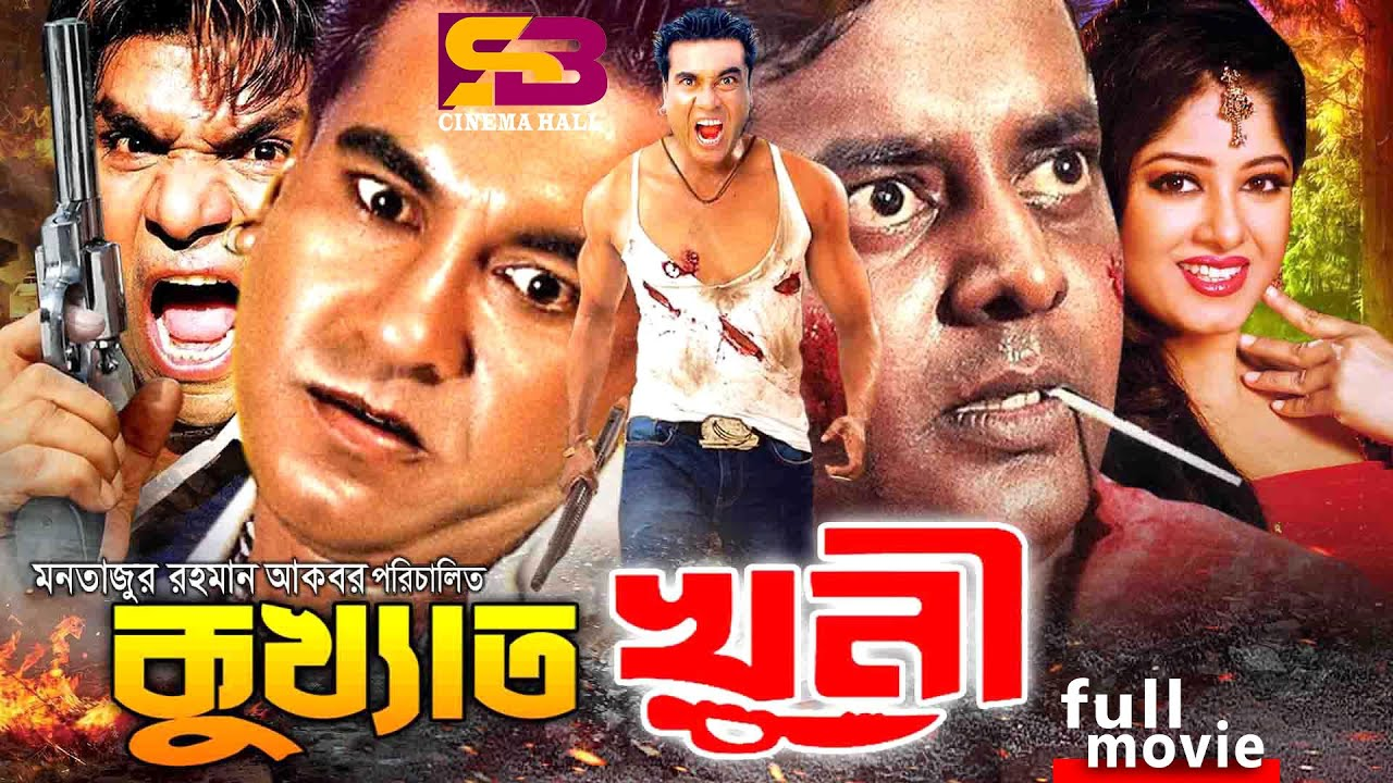 Download Kukkhato Khuni (কুখ্যাত খুনী) Bangla Movie   Manna   Moushumi   Mayuri   Dipjol  @SB Cinema Hall