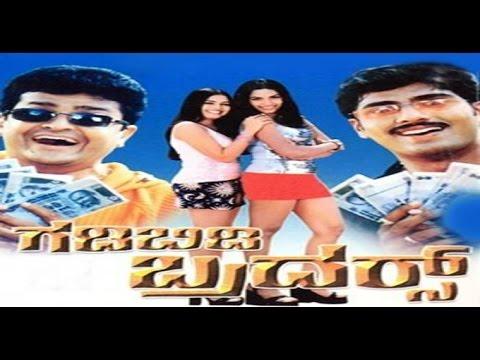 Full Kannada Movie 2003 | Gadibidi Brothers | Mandya Ramesh, Sharan, Nivas.