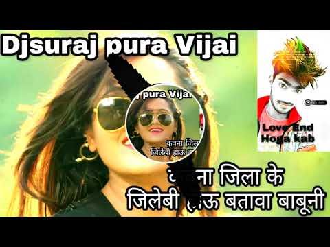 Pawan Singh Kawana Jila Ke Jilebi Hau Batawa Babuni # Dj Suraj Pura Vijai