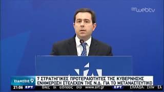 <span class='as_h2'><a href='https://webtv.eklogika.gr/enimerosi-stelechon-tis-neas-dimokratias-gia-metanasteytiko-asfaleia-16-02-2020-ert' target='_blank' title='Ενημέρωση στελεχών της Νέας Δημοκρατίας για μεταναστευτικό-ασφάλεια | 16/02/2020 | ΕΡΤ'>Ενημέρωση στελεχών της Νέας Δημοκρατίας για μεταναστευτικό-ασφάλεια | 16/02/2020 | ΕΡΤ</a></span>
