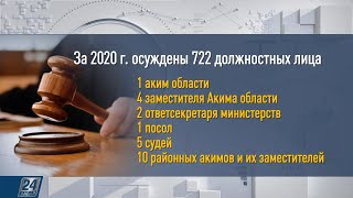 Казахстан губит коррупция | Новый курс