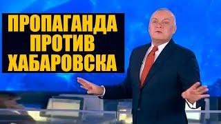 Как пропаганда врала про Хабаровск