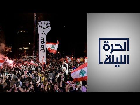 لبنان.. التوافق على تسمية سمير الخطيب يثير غضب المتظاهرين  - 22:59-2019 / 12 / 5