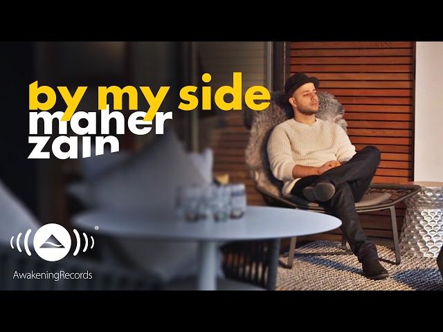 Maher Zain – By My Side Lyrics | Genius Lyrics