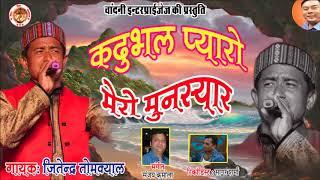 Latest Kumaoni Song Kadu Bhal pyaro mero johar By Jitendra Tomkyal