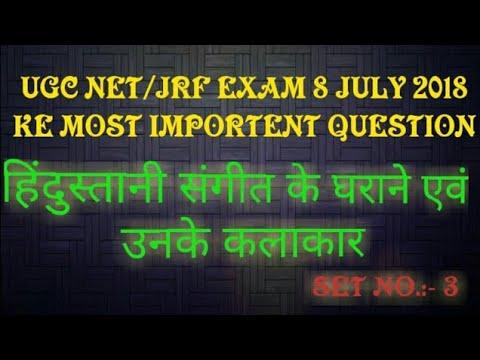 UGC NET/JRF EXAM 8JULY MUSIC KE MOST IMPORTENT QUESTION हिंदुस्तानी संगीत के घराने एवं उनके कलाकार