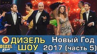 Дизель шоу Новый Год 2017 Часть 5 | Дизель студио - выпуск от 31 декабря