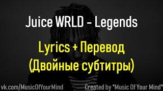 Juice WRLD - Legends Lyrics + Перевод на русский (Двойные субтитры)