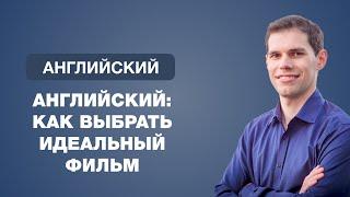 Английский: как выбрать идеальный фильм. Иван Бобров
