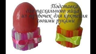 Подставка для пасхального яйца из цветных трубочек для коктейля своими руками/Сама Я mk.ru