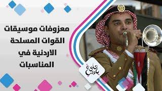 العقيد الركن عبد الباسط الاسعد - معزوفات موسيقات القوات المسلحة الاردنية في المناسبات