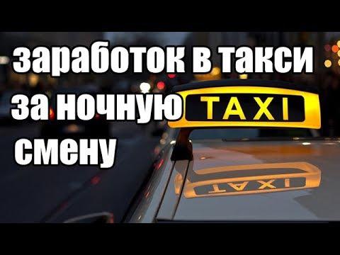 Смена в такси - реальный заработок