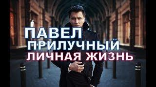 Павел Прилучный - Интересные факты личной жизни, жена, дети. Актер сериала Желтый глаз тигра