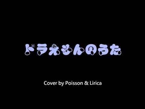【Cover】ドラえもんのうた (Poisson&Lirica)