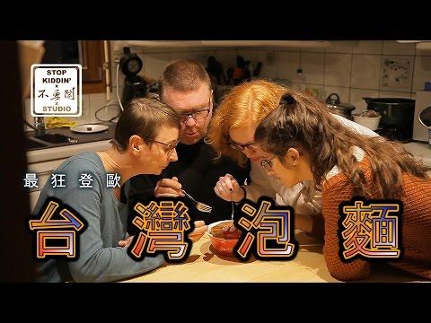 最狂台灣泡麵挑戰歐洲家庭: Taiwanese Instant Noodles Challenge In Europe