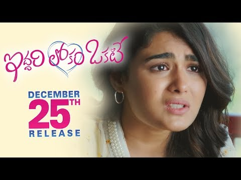 Iddari Lokam Okate Release Date Promo 2 | Raj Tarun, Shalini | Dil Raju | G R Krishna
