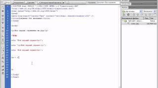 Видеоуроки php+MySQL. Урок 4. Всё о переменных (часть 1)