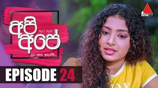 Api Ape | අපි අපේ | Episode 24 | Sirasa TV Thumbnail