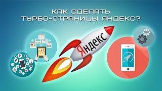 Как сделать турбо-страницы Яндекс?