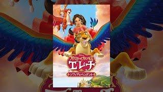 アバローのプリンセス エレナ/ソフィアのペンダント (字幕版) thumbnail