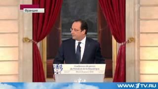 Французский президент и его женщины: что ответил Франсуа Олланд на острый вопрос журналиста
