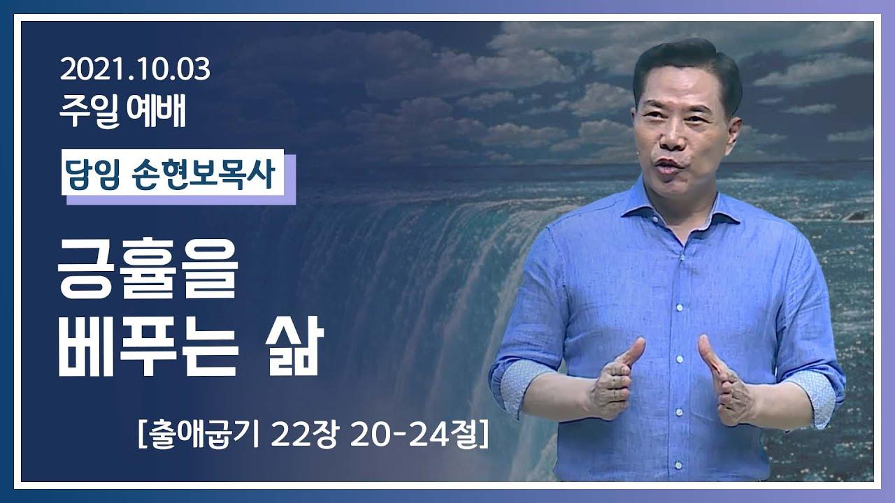 [2021-10-03] 주일2부예배 손현보목사: 긍휼을 베푸는 삶 (출22장20절~24절)