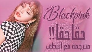 BLACKPINK Really Arabic Sub + Lyrics [مترجمة للعربية مع النطق]