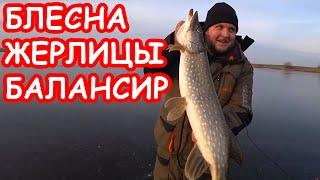 Ловля щуки на жерлицы и балансир Зимняя блесна на окуня Зимняя рыбалка 2019