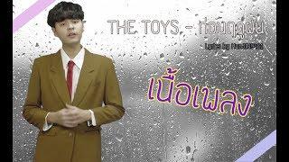 THE TOYS – ก่อนฤดูฝน [เนื้อเพลง]
