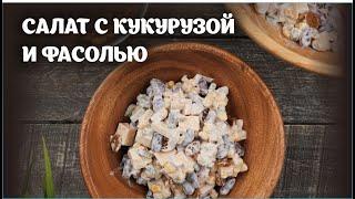Салат с кукурузой и фасолью видео рецепт | простые рецепты от Дании