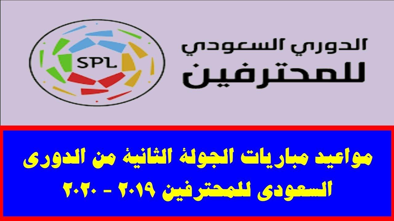 تعديلات جدول مباريات الدوري السعودي للمحترفين 2019 2020 من