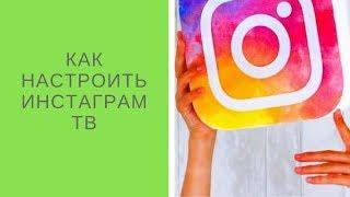 Як налаштувати Instagram TV. Нова фішка - IGTV