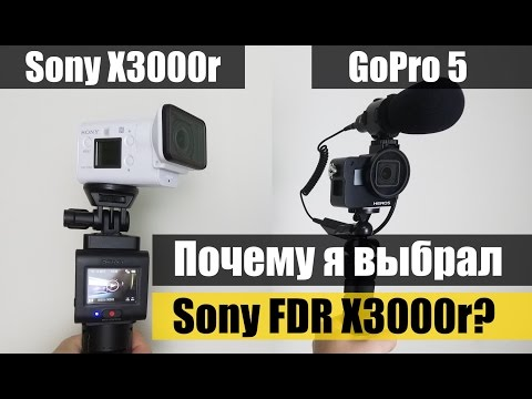 РАСПАКОВКА 📹 SONY FDR-X3000r. СРАВНЕНИЕ С 📽 GoPro 5. ПОЧЕМУ Я ВЫБРАЛ SONY X3000?