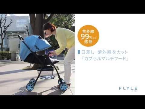 Aprica Flyle - сверхлегкая прогулочная коляска (Априка Флайли)