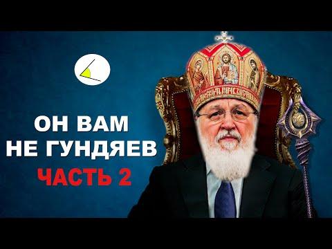 Миллиарды Кирилла - расследование Проекта, The Bell и Московских новостей