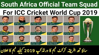 South Africa team full squad for ICC World Cup 2019 | World Cup 2019 South Africa team players list