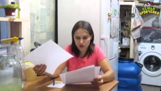 Семья Бровченко. Материнский капитал - кому положен и документы для получения. (11.15г.)
